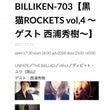 12/10(日)大阪…