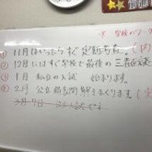 公立入試まで4カ月!…