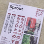 「Sprout」発売…