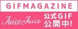 GIFMAGAZINE Juice=Juice公式チャンネル
