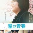 【映画】 咲-Sak…