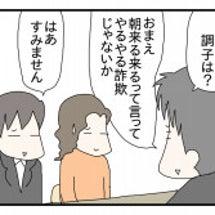 ぷーの三者面談