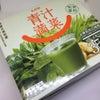 11月25日は「いいえがおの日」青汁で健康に♪の画像