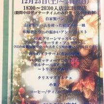 クリスマス限定コース…
