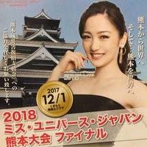 2018MUJ熊本大…