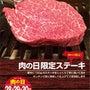 11月の『肉の日』ご…
