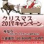 クリスマス2017キ…