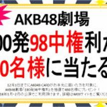 AKB48「#好きな…