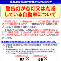 ABS警告灯が点灯ま…