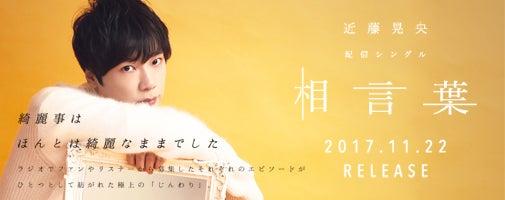 近藤晃央オフィシャルブログ Powered by Ameba