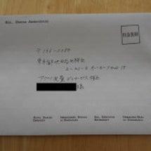 大使館からお手紙が!