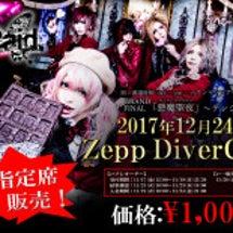 Zepp Diver…