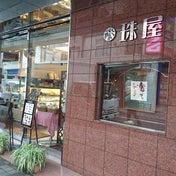 珠屋洋菓子店☆11月