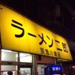 ラーメン二郎 京急川…