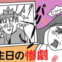 【前編】こんなことある~~!?誕生日の惨劇。の記事に添付されている画像