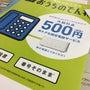 SoftBank A…
