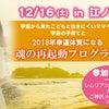 【満席】急遽増員:12月16日江ノ島リトリート付き再起動プログラムと龍のエネルギーの画像
