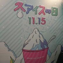 冬アイスの日!
