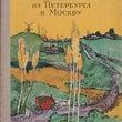 ロシア語の絵本、児童…