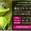 ■ミトカラ塾東京1D…