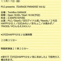 明日から東京♪