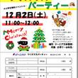 12/2(土)「クリ…