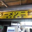 ラーメン二郎 横浜関…