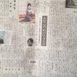 日経新聞さんに掲載し…