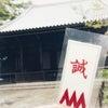 新選組グッズ池田屋さん☆刺繍の袖章ワッペンシール☆土方歳三@高幡不動尊の御利益付き!?の画像