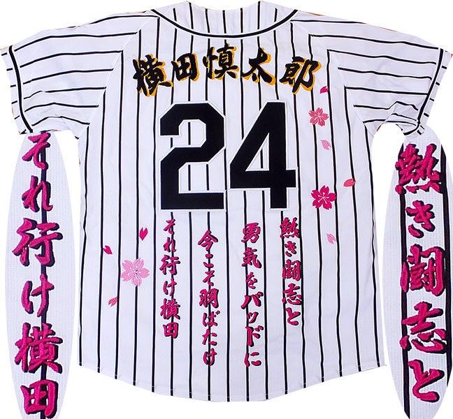 阪神タイガース刺繍・横田慎太郎