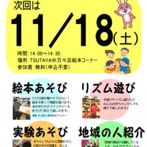 【11/18】土曜日…