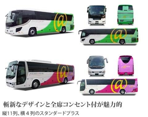 大阪 新宿 夜行バス