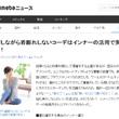【アメーバニュース掲…