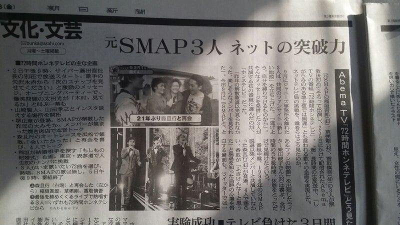 今朝の朝日新聞にゴロちゃん、つよぽん、慎吾ちゃん | ひとこと 時々 ...