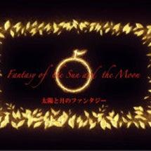 「太陽と月のダンサー…