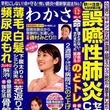 「カラダネ」掲載記事…