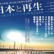 「日本と再生」県内で…