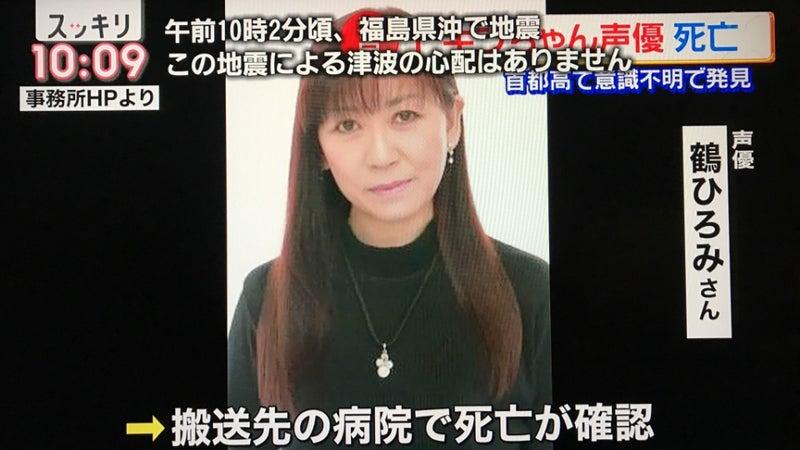 上毛三山のブログ「百花繚乱」声優鶴ひろみさん逝去