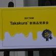 Takakura新商…