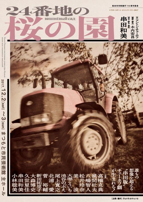 桜の シアター 園 コクーン