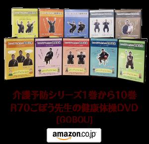 ごぼう先生_amazon_DVD全巻