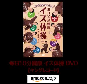 ごぼう先生_amazon_キングレコード