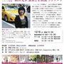 岡田光世さんの講演会
