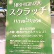 【NISHIGINZ…