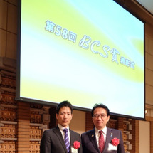第58回BCS賞授賞…