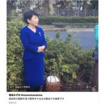 福島みずほ先生、日本…
