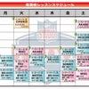 ♡12月〜NEWレッスンスケジュール♡の画像