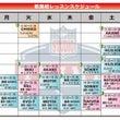 ♡12月〜NEWレッ…