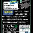 【RCドリフトイベン…