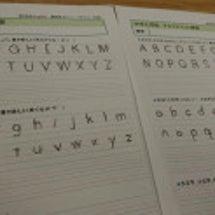 アルファベットのお勉…